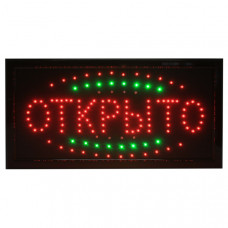 """Вывеска светодиодная LED """"Открыто"""" (220V), V-Led-2"""