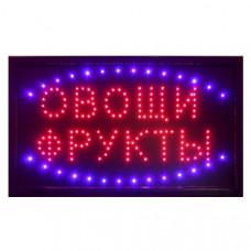 """Вывеска светодиодная LED """"ОВОЩИ, ФРУКТЫ"""" (220V), V-Led-7"""