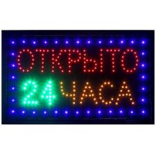 """Вывеска светодиодная LED 48*25 см. """"ОТКРЫТО 24 ЧАСА"""", 2 режима 220V"""
