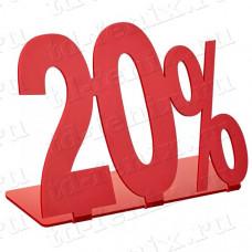 Табличка 20% для торгового зала, Tab-10