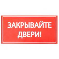 """Наклейка знак """"Закрывайте двери!"""""""