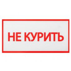 """Наклейка знак """"Не курить"""""""