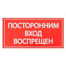 """Наклейка знак """"Посторонним вход воспрещен!"""""""