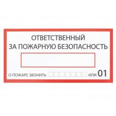 """Наклейка знак """"Ответственный за пожарную безопасность"""""""