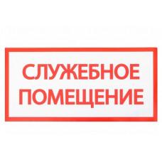 """Наклейка знак """"Служебное помещение"""""""