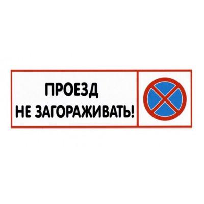 """Табличка """"ПРОЕЗД НЕ ЗАГОРАЖИВАТЬ""""100*200"""