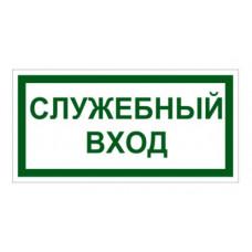 "Табличка ""СЛУЖЕБНЫЙ ВХОД"" 100х200мм, ПВХ"