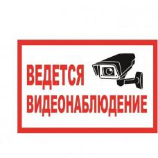 """Табличка """"ВЕДЁТСЯ ВИДЕОНАБЛЮДЕНИЕ"""", 200х100 мм"""