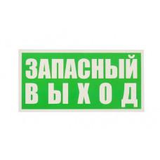 """Наклейка указатель """"Запасный выход"""" 20*10 см, цвет зелёный"""