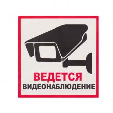 """Наклейка """"Ведется видеонаблюдение"""""""