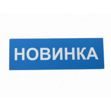 "Табличка ""Новинка"""