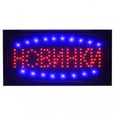 """Вывеска светодиодная LED """"НОВИНКИ"""" (220V), V-Led-6"""