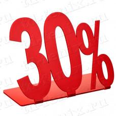 Табличка 30% для торгового зала, Tab-11