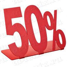 Табличка 50% для торгового зала, Tab-12