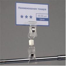 Зажим для ценника двухсторонний, PB14000 (RCAC)